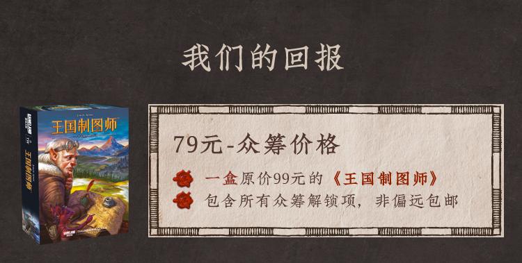 王国制图师(解锁1)_01.jpg