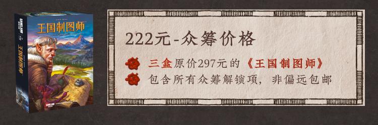 王国制图师(解锁1)_02.jpg
