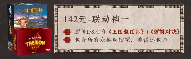 王国制图师(解锁1)_03.jpg