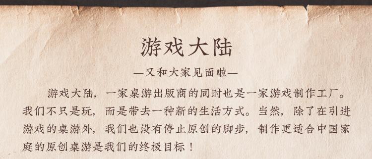 王国制图师(解锁1)_16.jpg