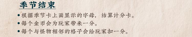 王国制图师(众筹页面)_28.jpg