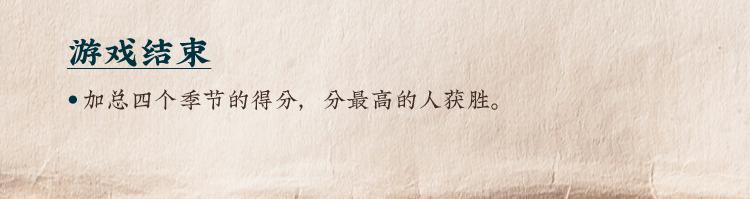 王国制图师(众筹页面)_30.jpg