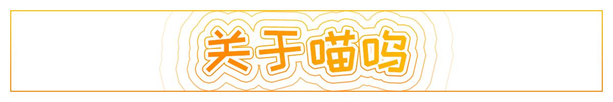 04标题 关于喵呜.jpg