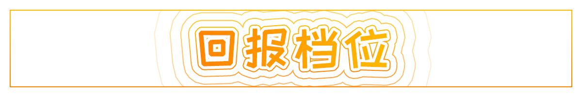 08-0标题 回报档位.jpg