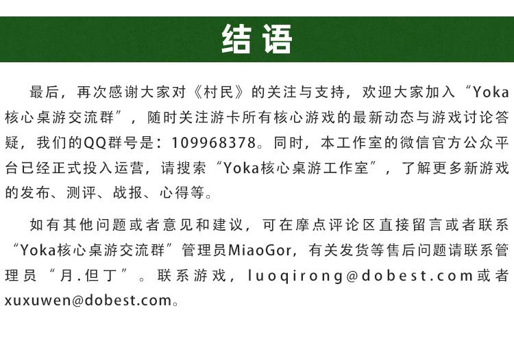 《村民》预售页_09.jpg
