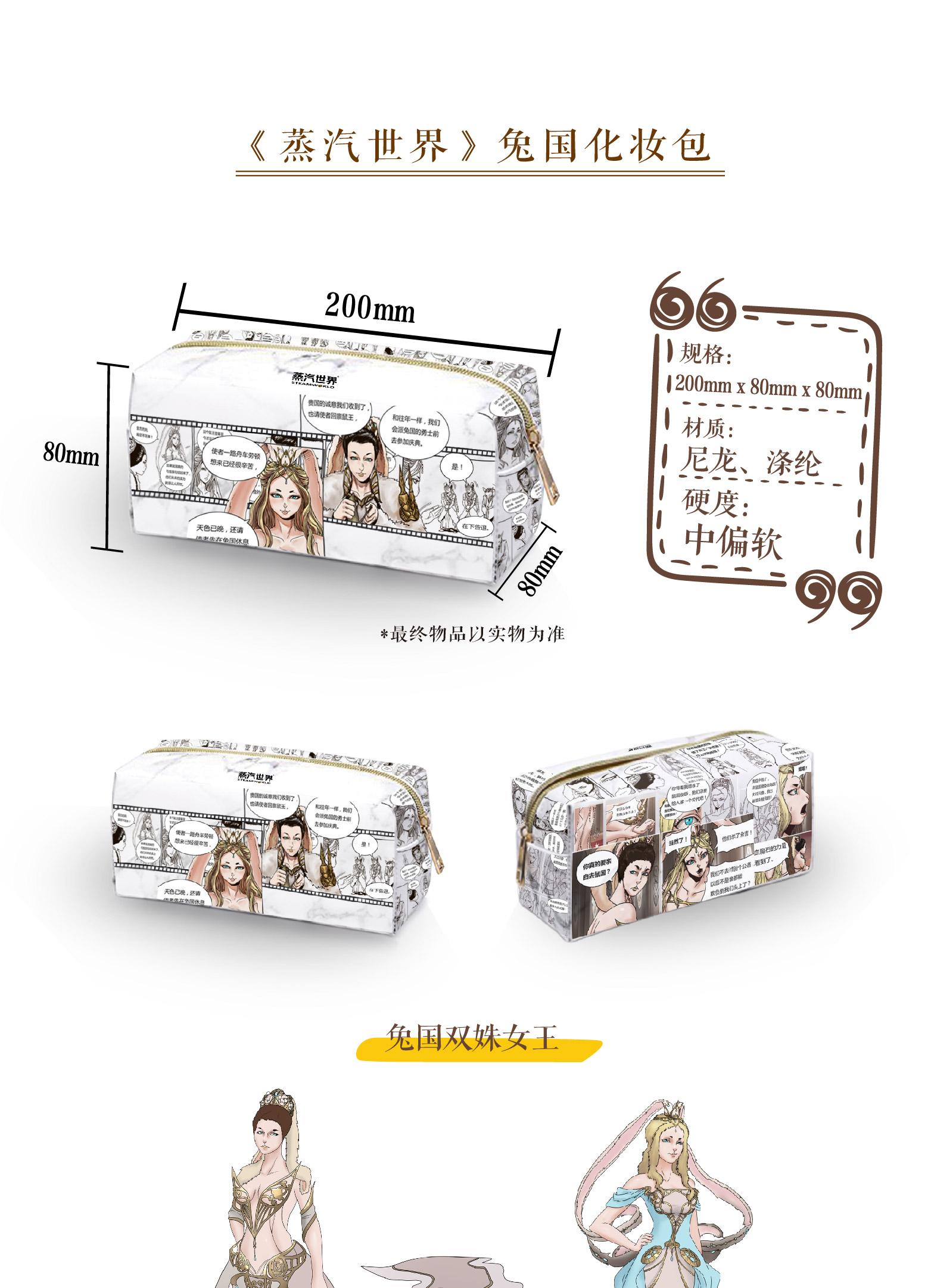 产品介绍-化妆包-01.jpg