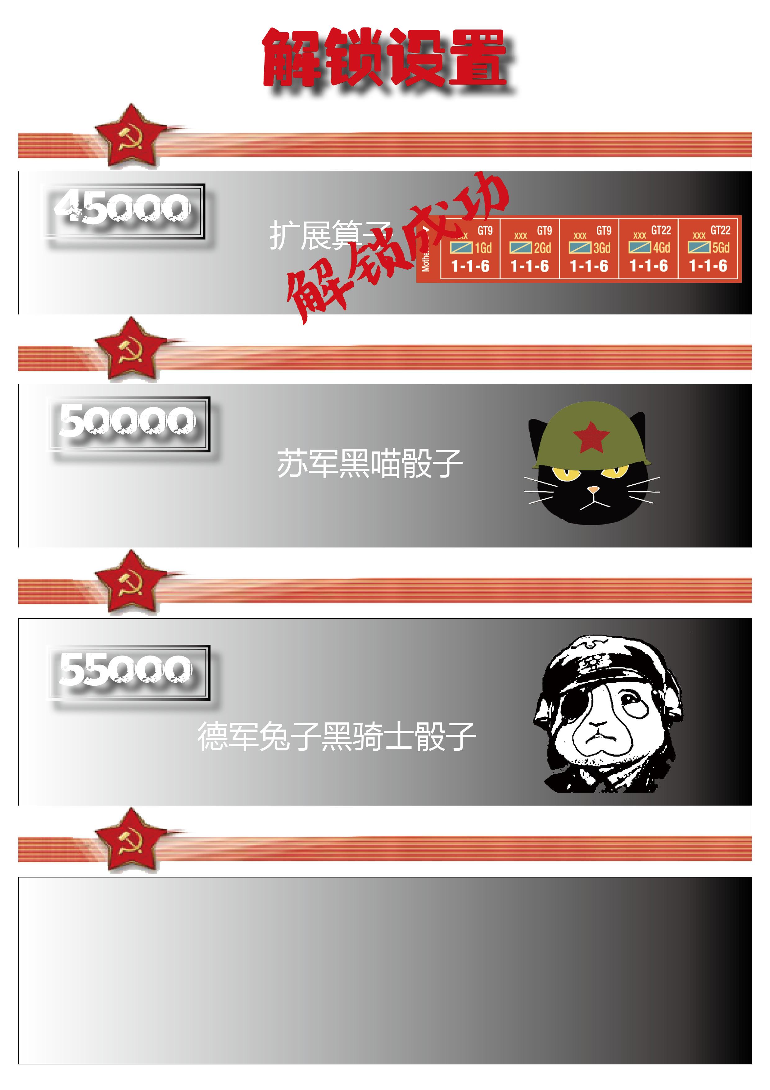 大祖国众筹文件9.jpg