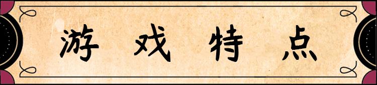 游戏特点banner.jpg