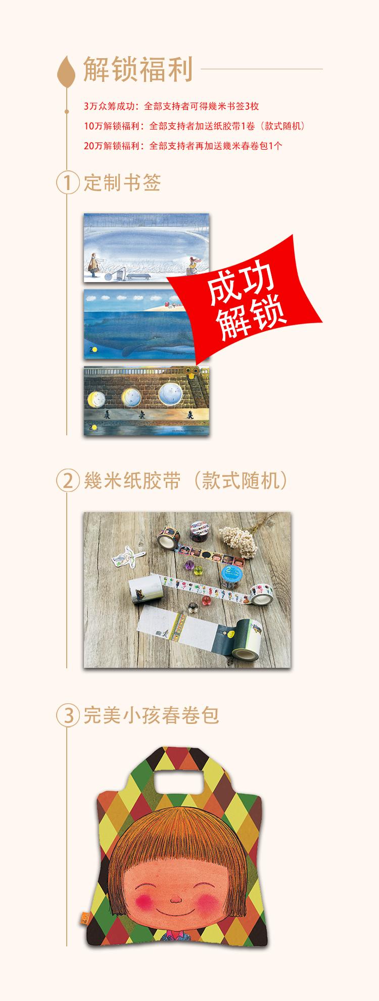 解锁福利750 拷贝.jpg