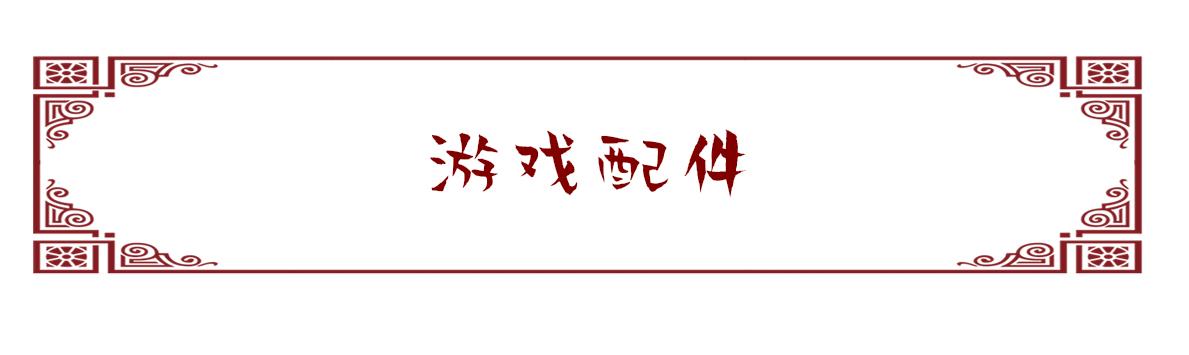 游泉惊梦说明书-1.jpg