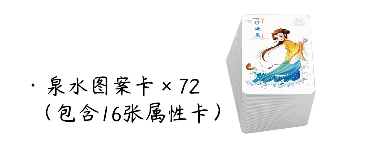 游泉惊梦说明书-4.jpg
