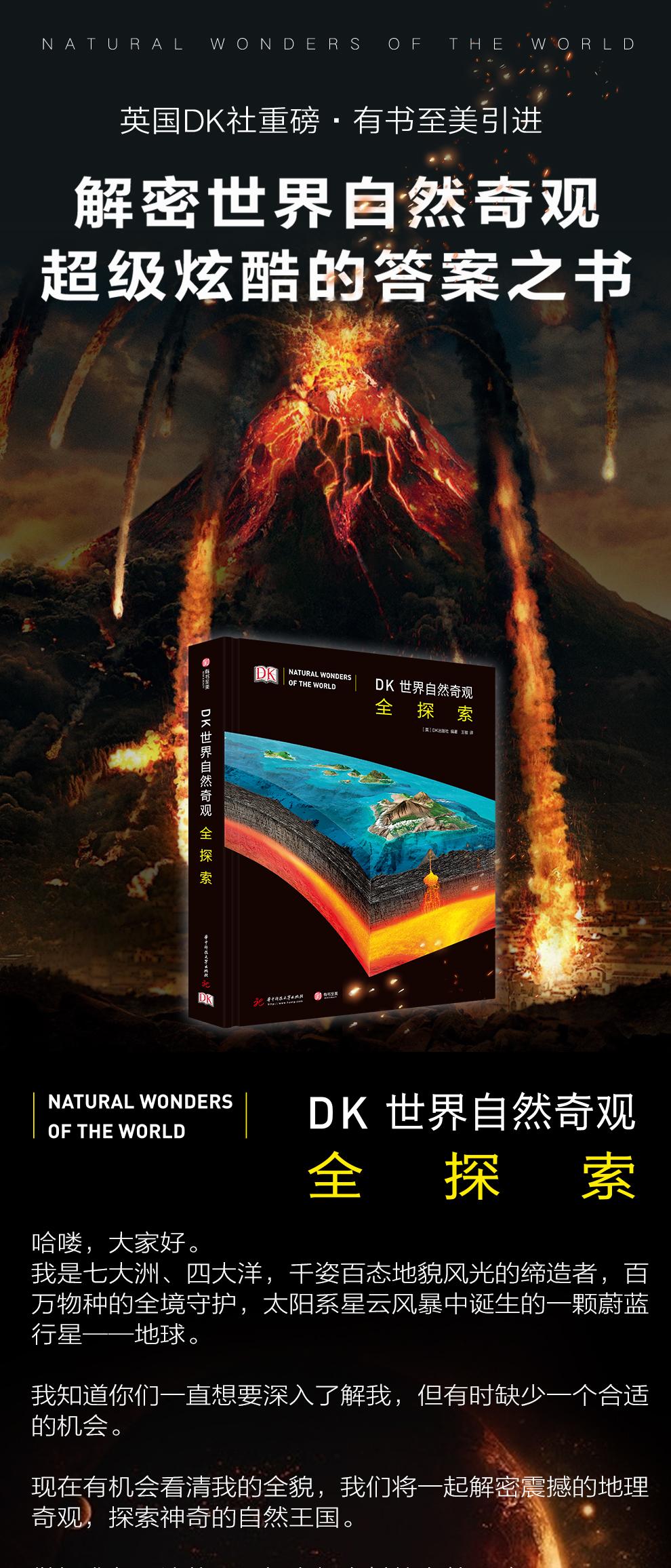 《DK全球自然奇观全探索》众筹_01.jpg