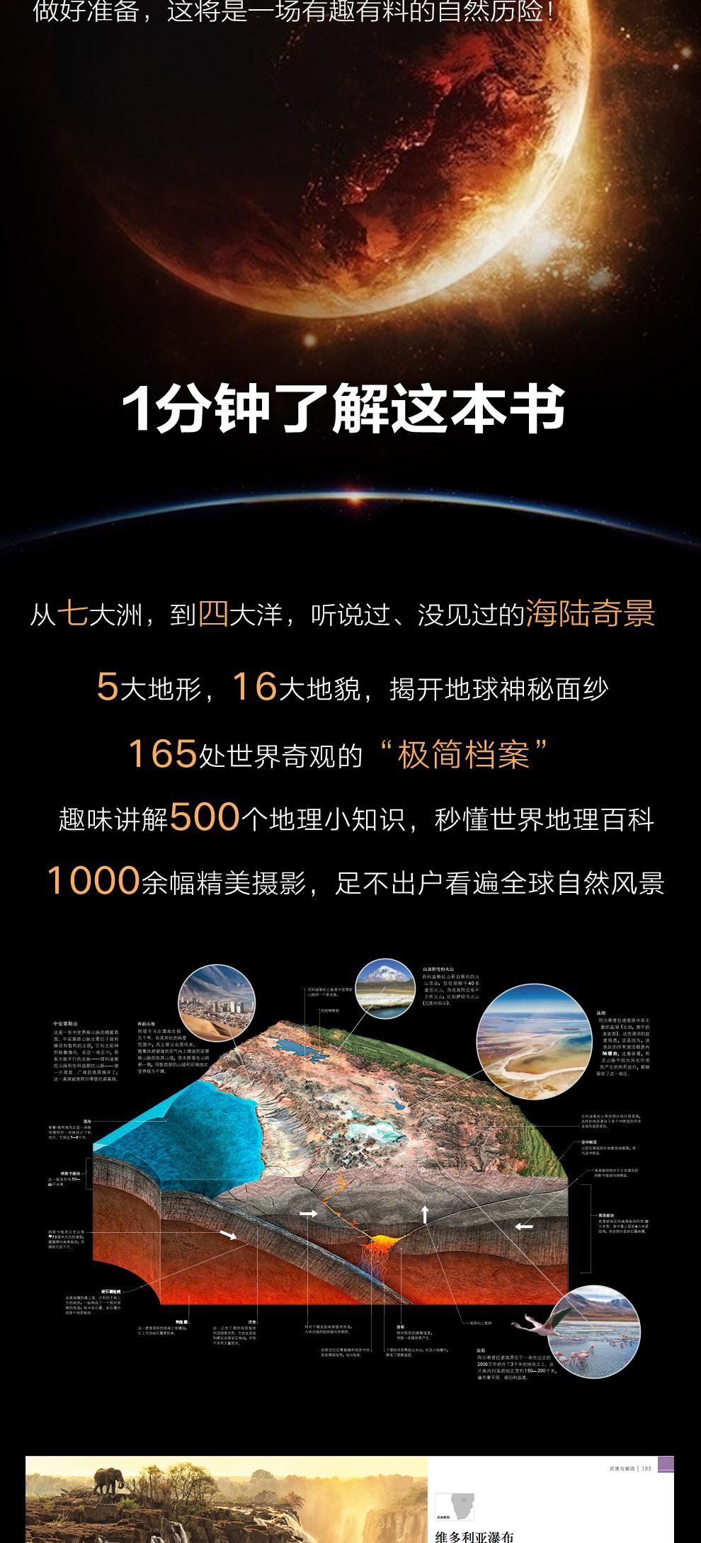 《DK全球自然奇观全探索》众筹_02.jpg