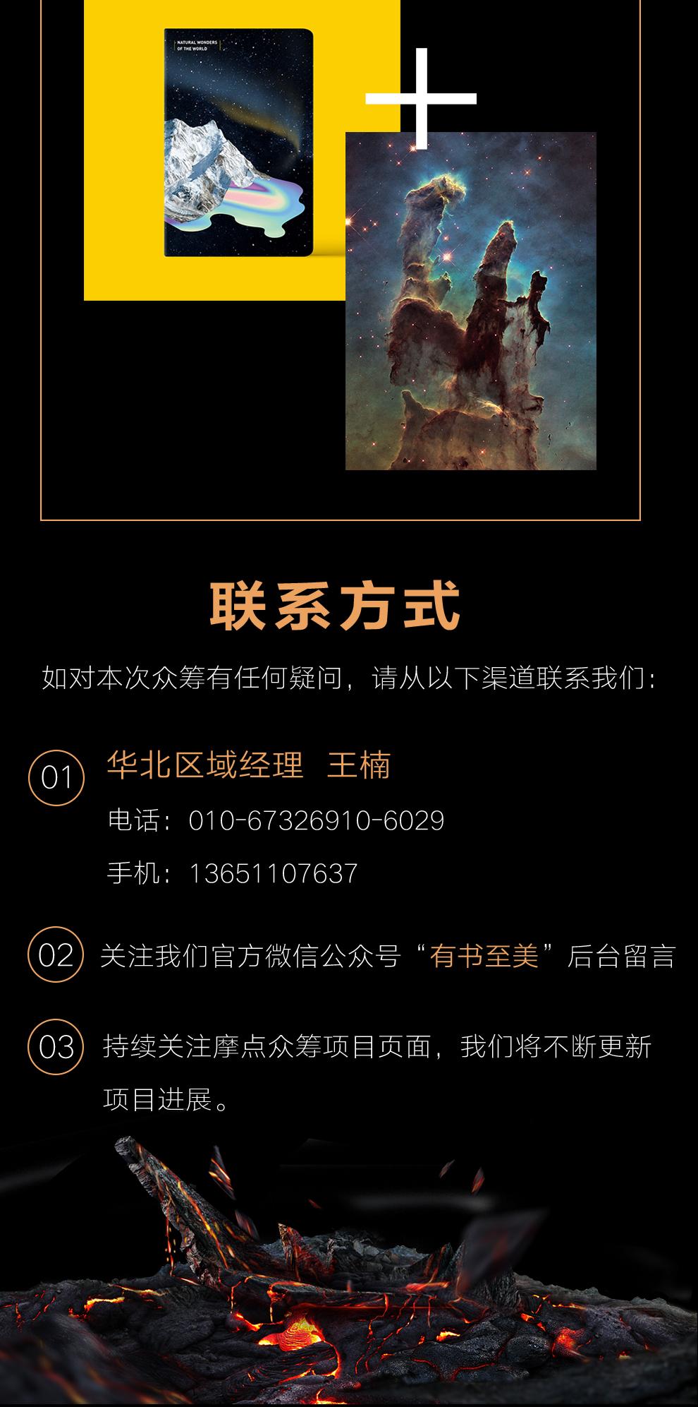 《DK全球自然奇观全探索》预售_10.jpg