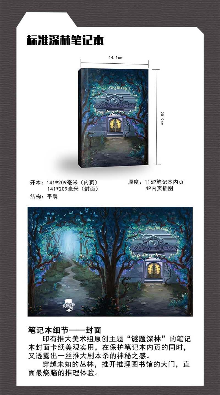 笔记本预售6.jpg