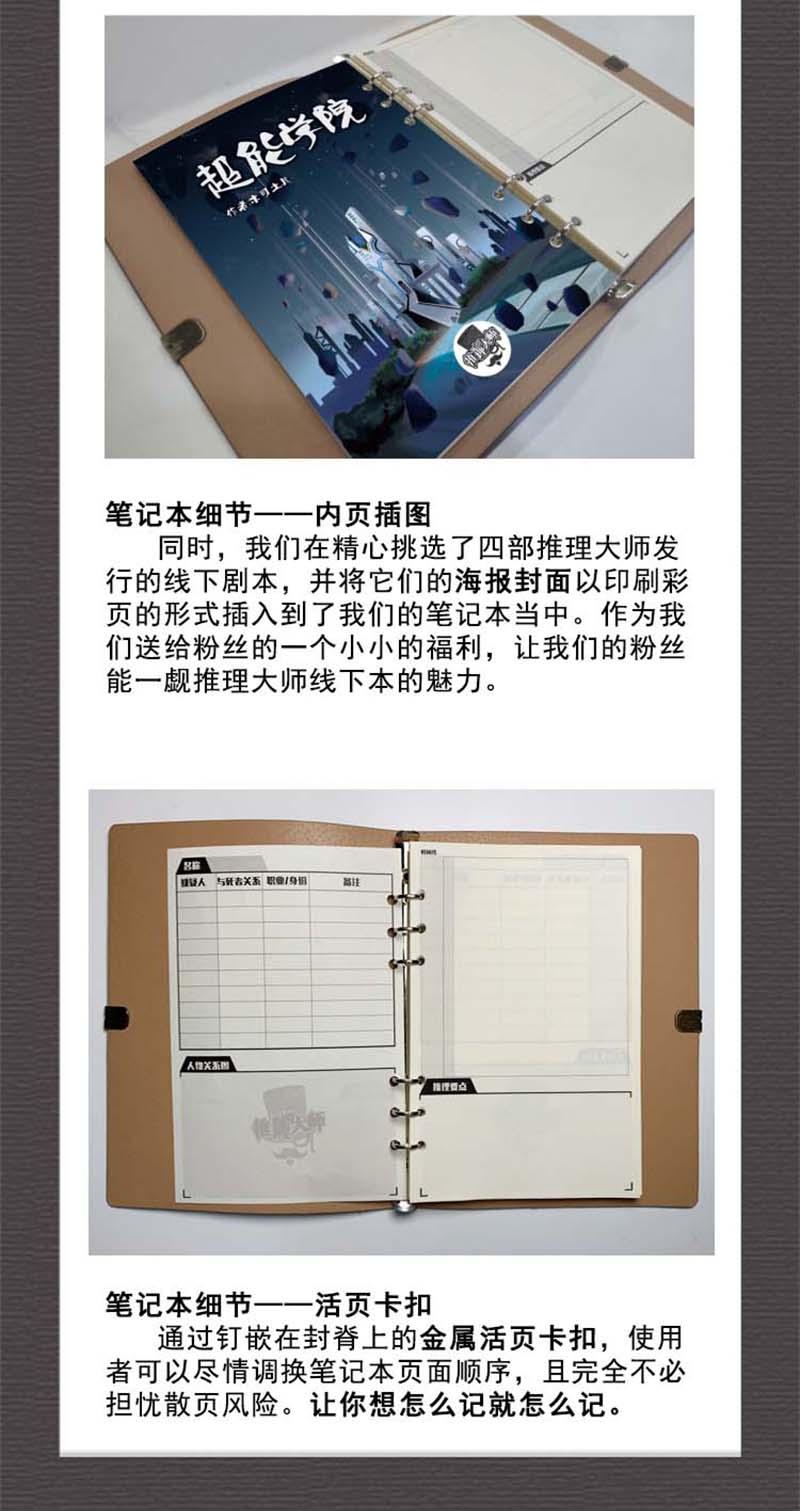 笔记本预售8.jpg