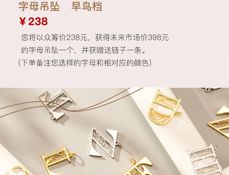 05.-众筹与回报_02.jpg