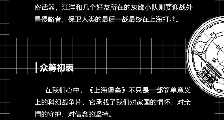 众筹长图_11.jpg