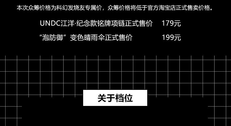 众筹长图_29.jpg