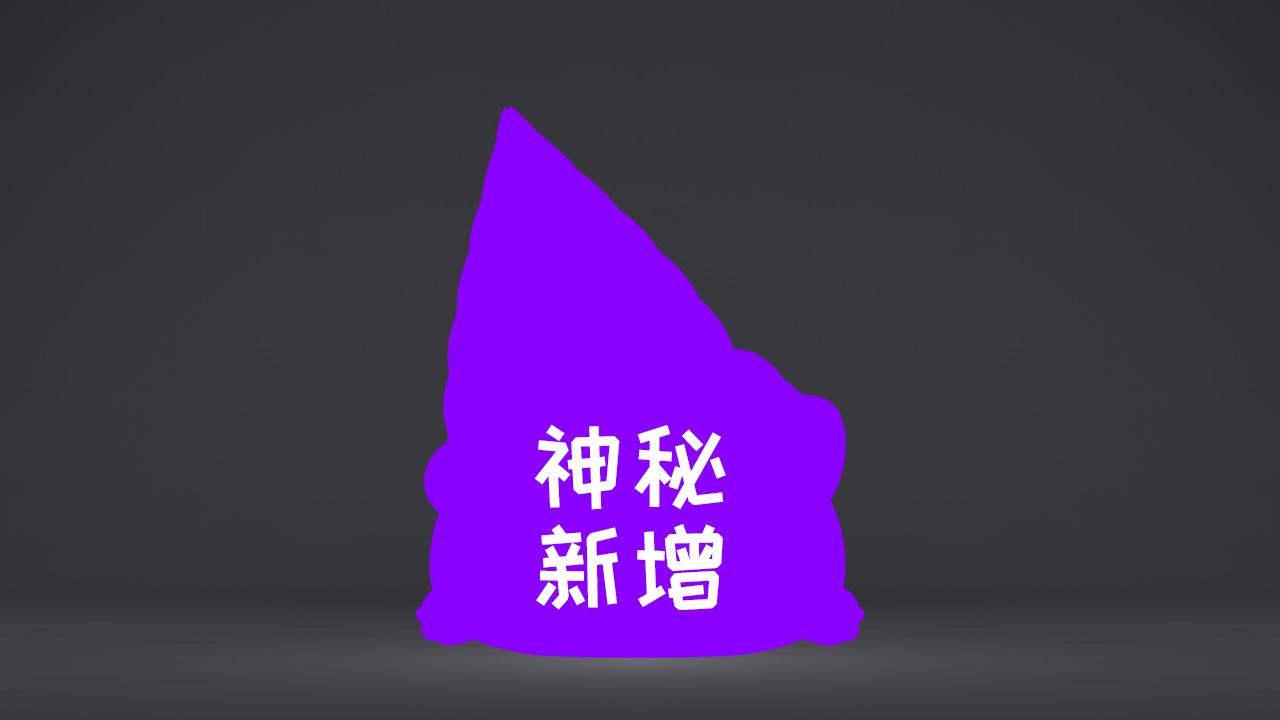 超级隐藏渲染3.jpg