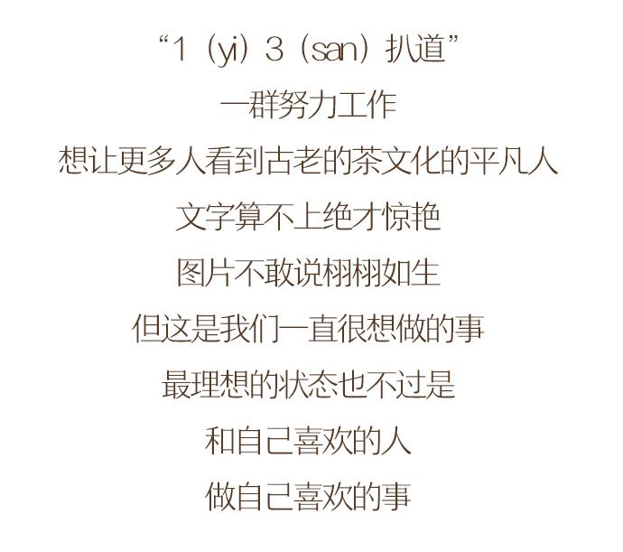 正山奶茶源文件_02.jpg
