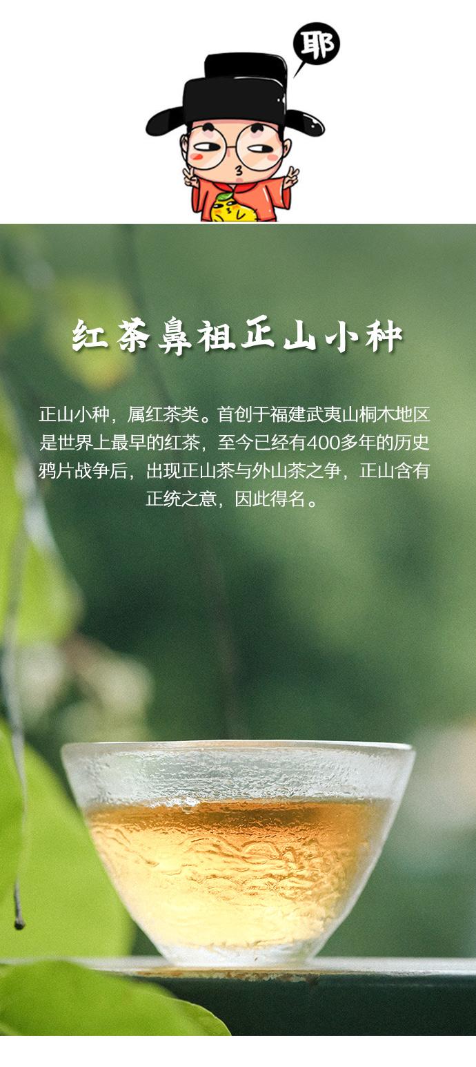 正山奶茶源文件_03.jpg