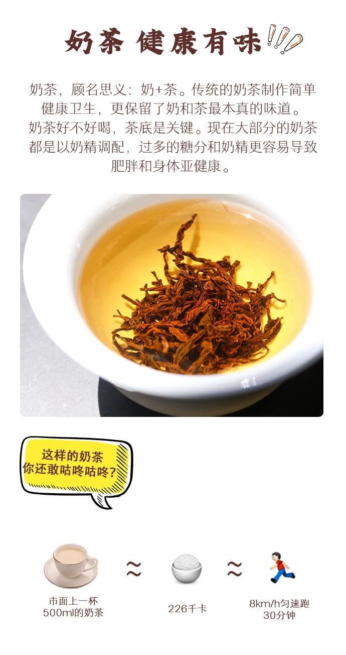 正山奶茶源文件_11.jpg