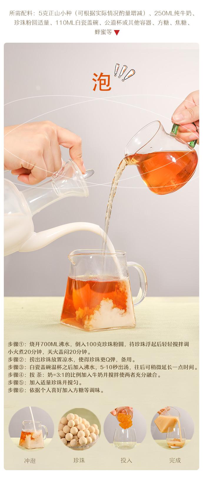 正山奶茶源文件_13.jpg
