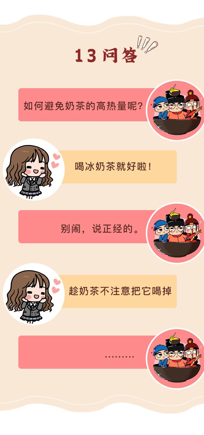 正山奶茶源文件_16.jpg