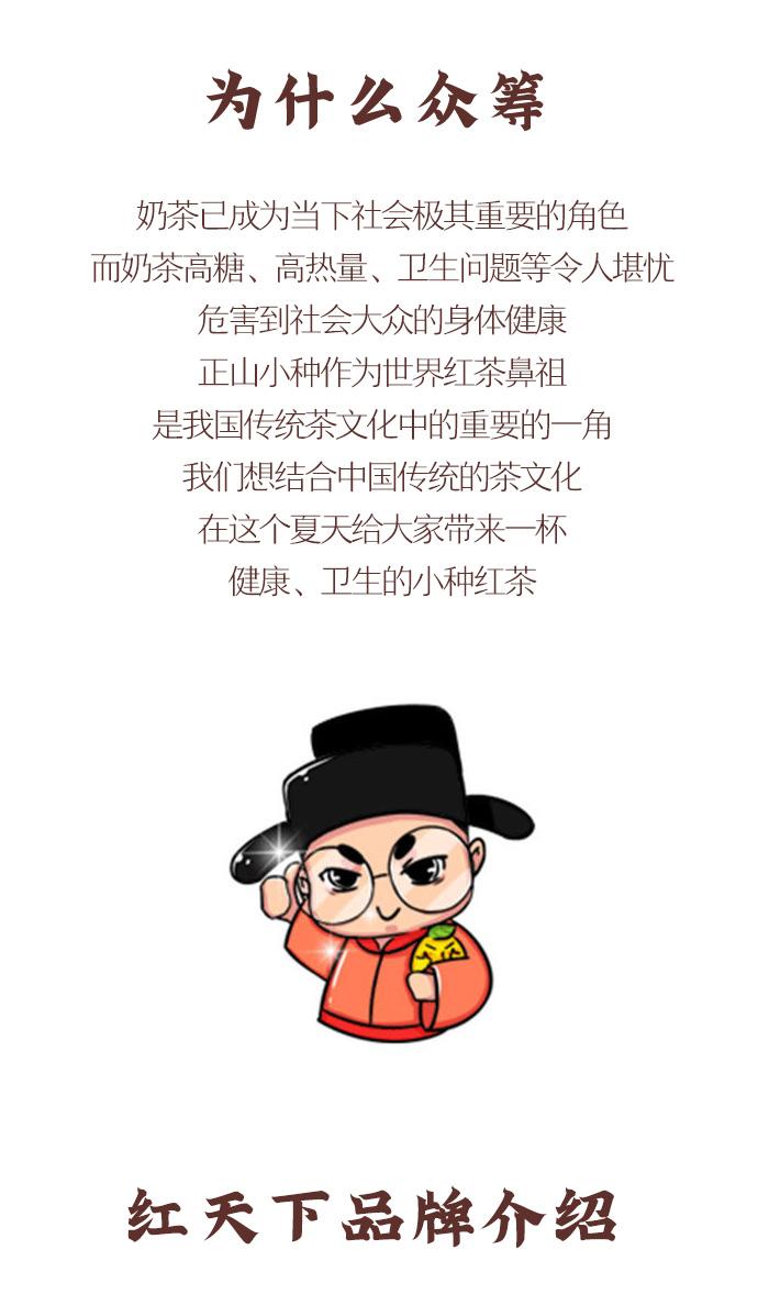 正山奶茶源文件_17.jpg