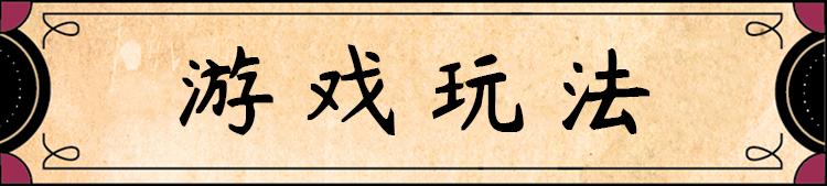 游戏玩法banner.png