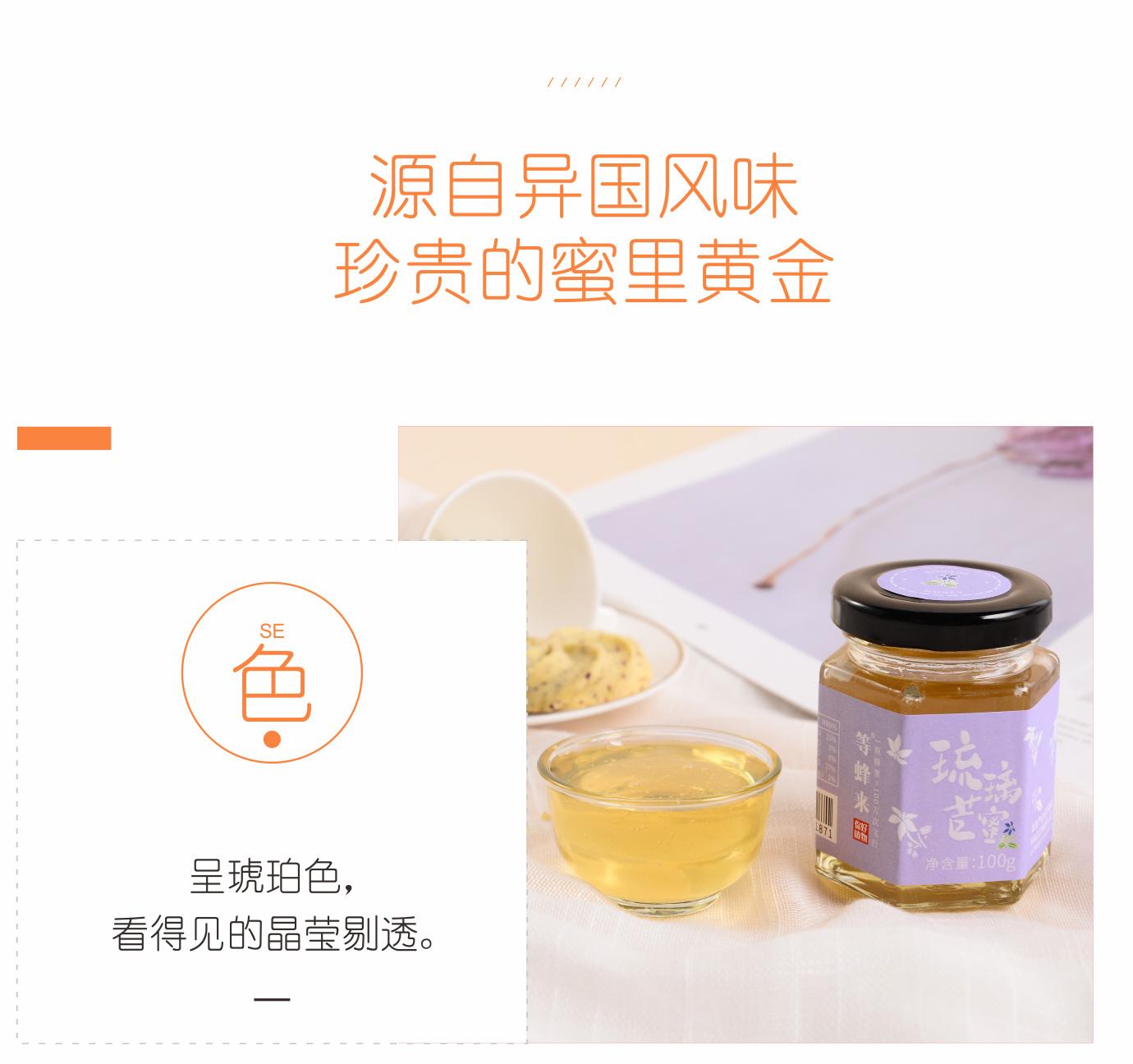 琉璃苣蜂蜜_11.jpg