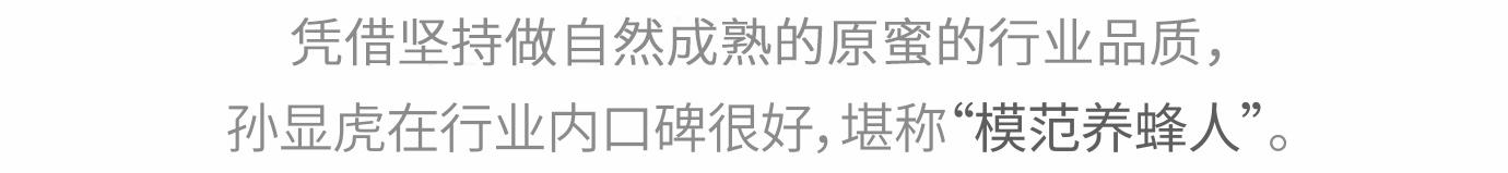 琉璃苣蜂蜜_19.jpg