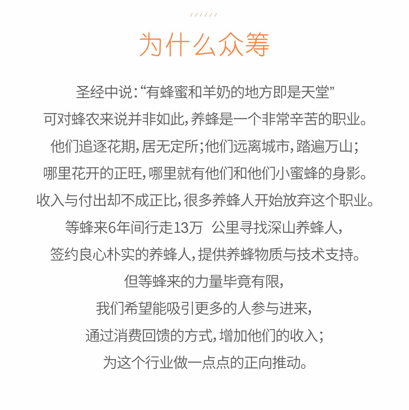 琉璃苣蜂蜜_31.jpg