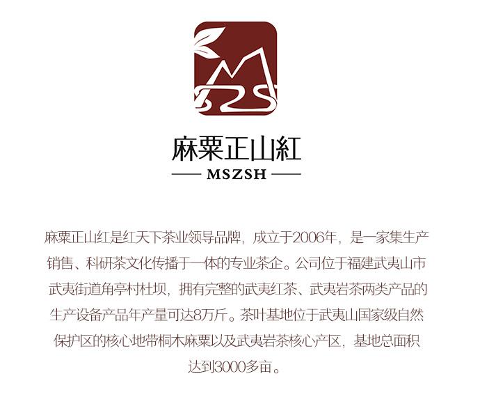 正山奶茶源文件_18.jpg