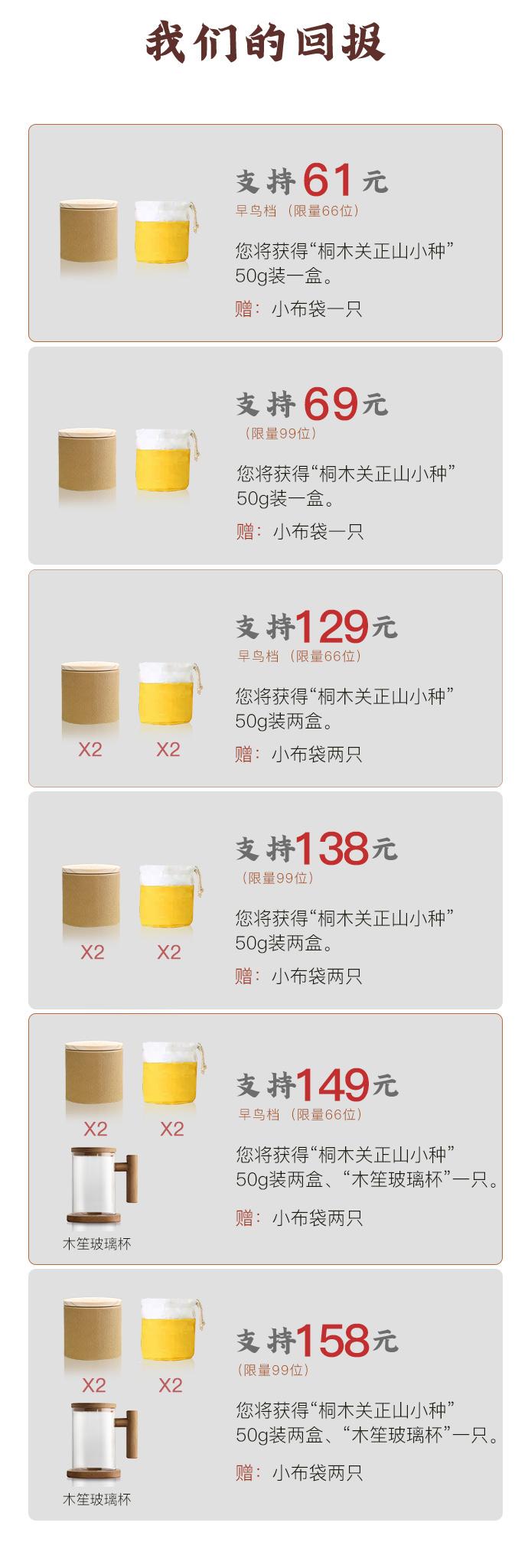 正山奶茶源文件_19.jpg