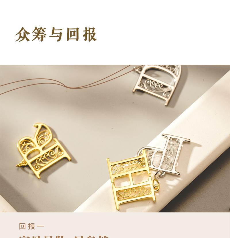 05.-预售与回报_01.jpg