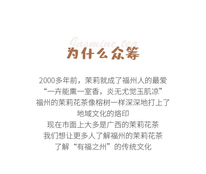 茉莉花茶_10.jpg