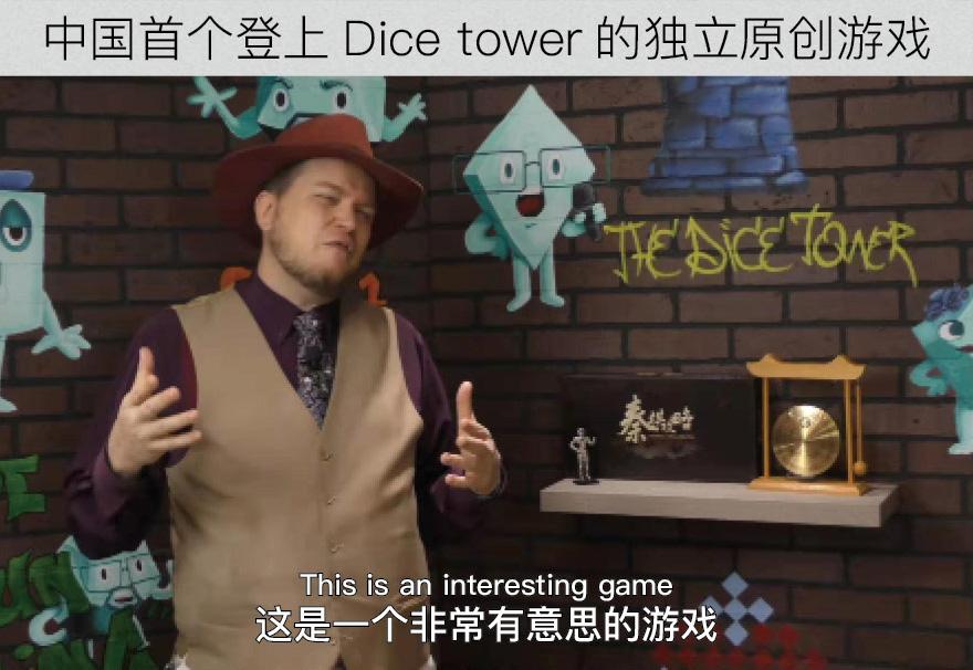 02 g小调 秦棋登上Dice Tower.jpg