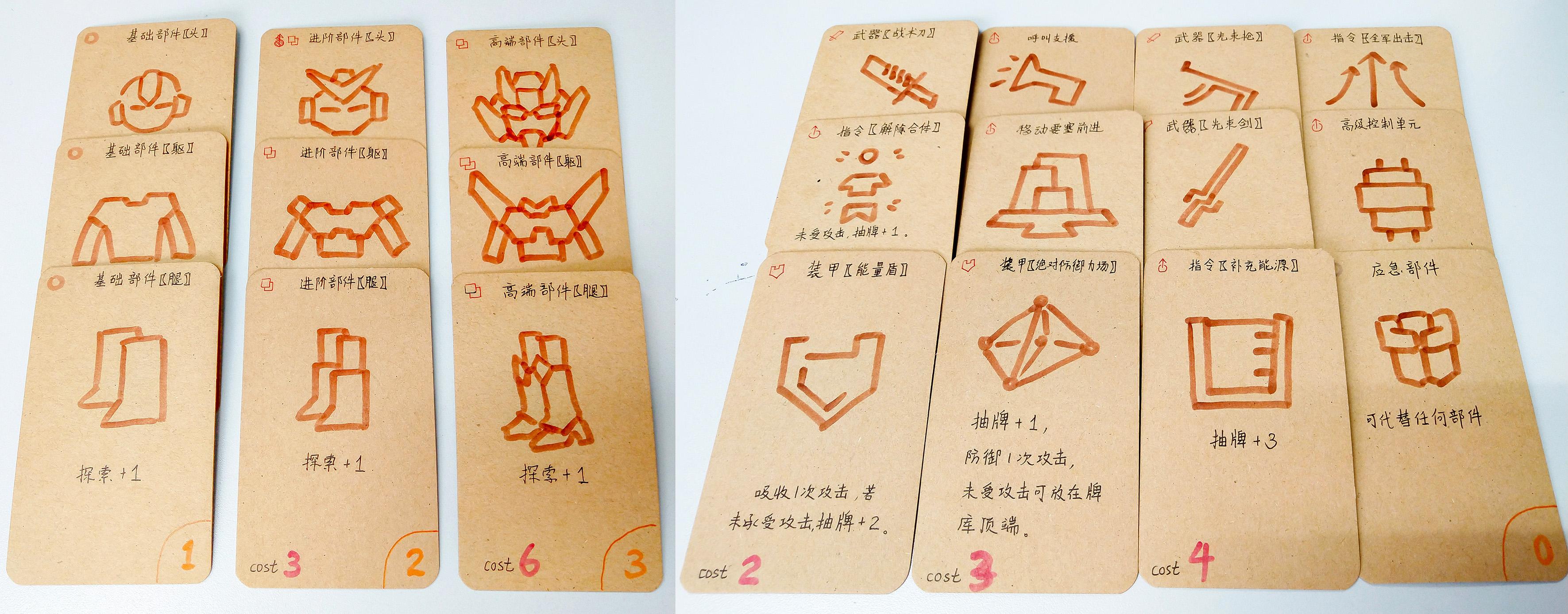 12 第一版合体机器人 手稿 压缩.jpg