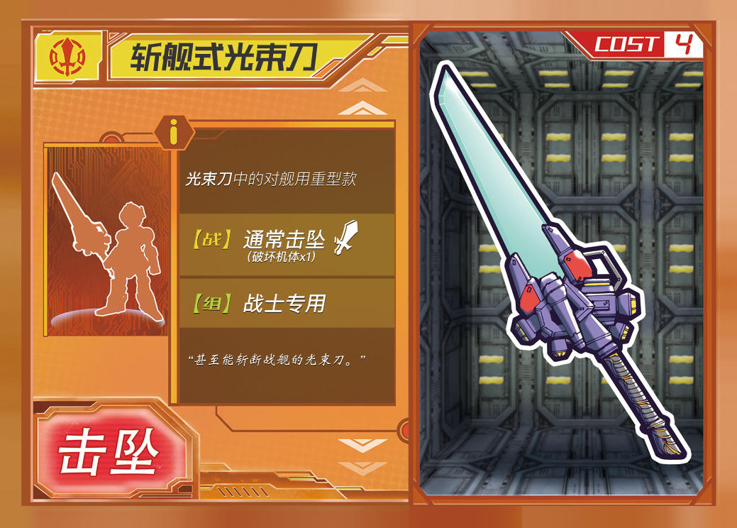 19 装备_斩舰式光束刀.jpg
