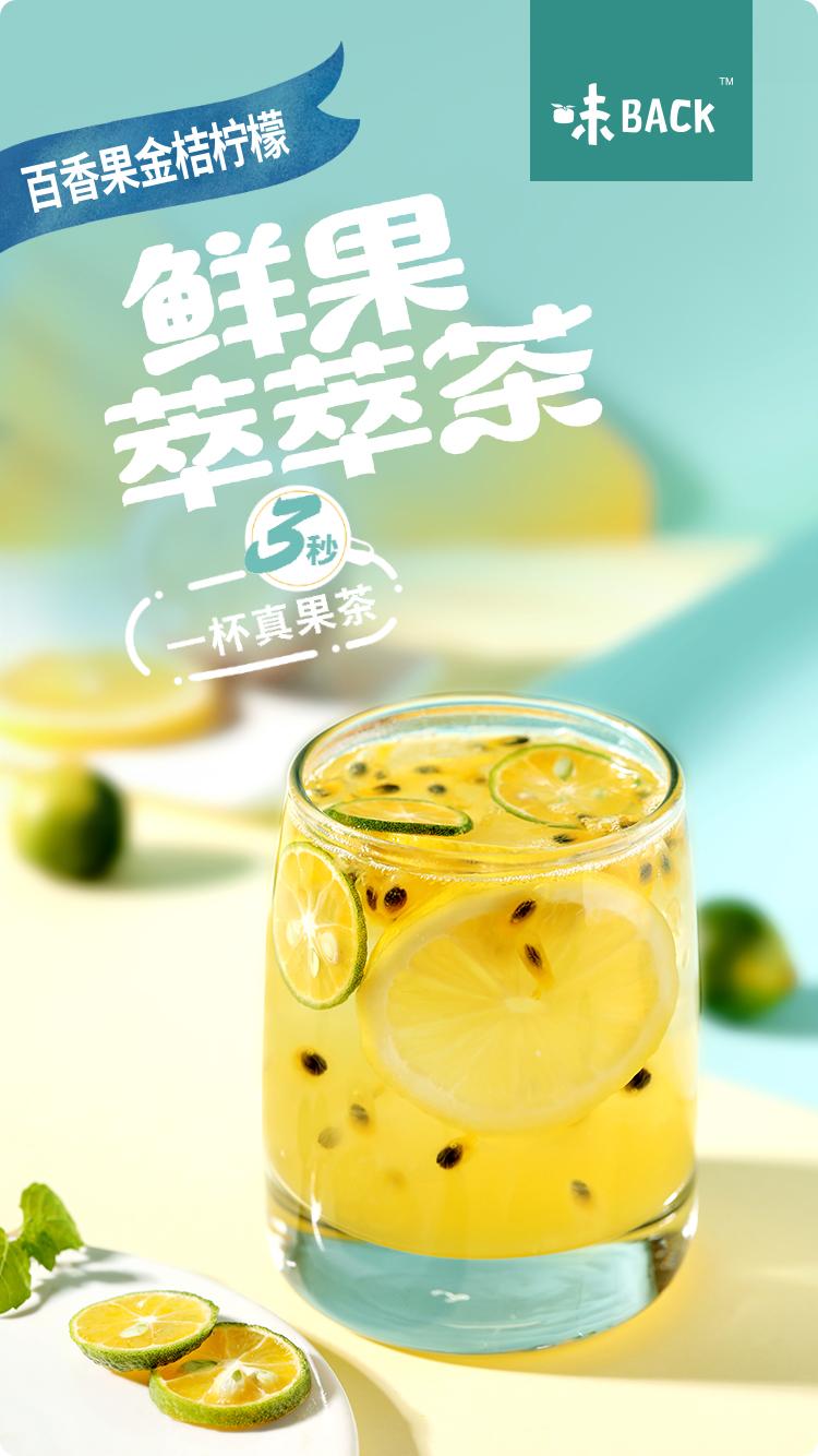 冻干水果茶-摩点_01.jpg
