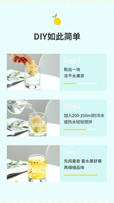 冻干水果茶-摩点_09.jpg