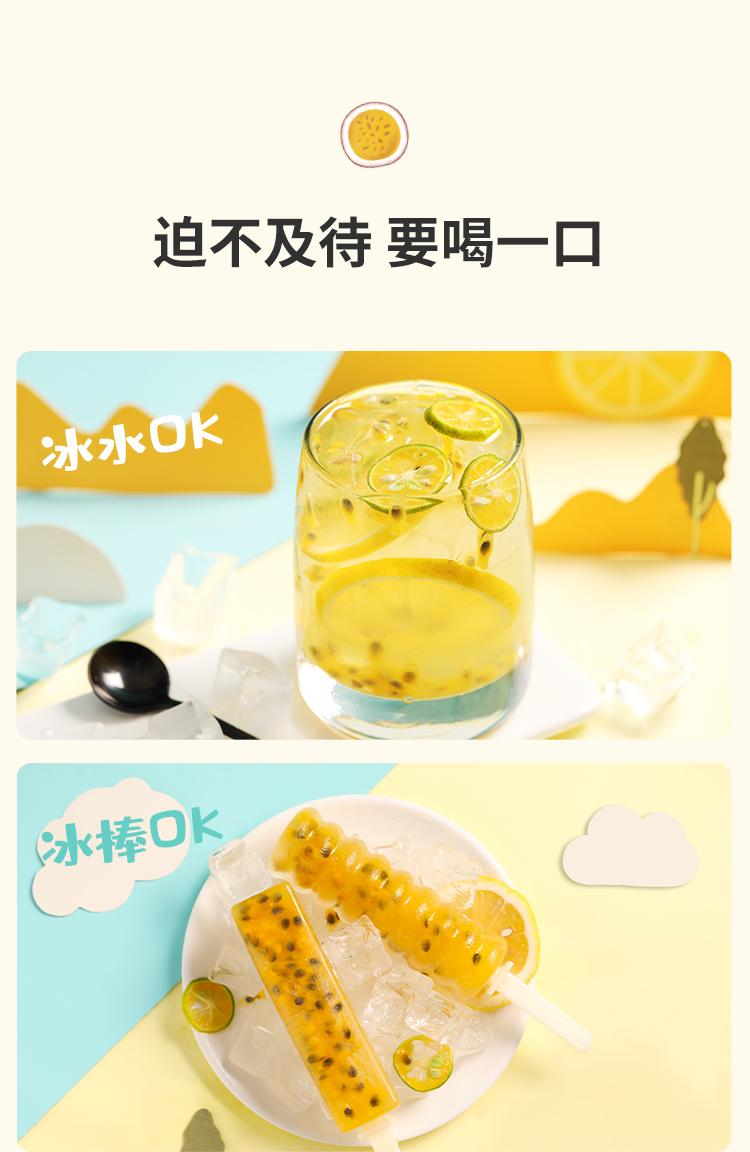 冻干水果茶-摩点_10.jpg
