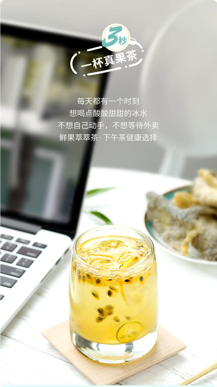 冻干水果茶-摩点_12.jpg