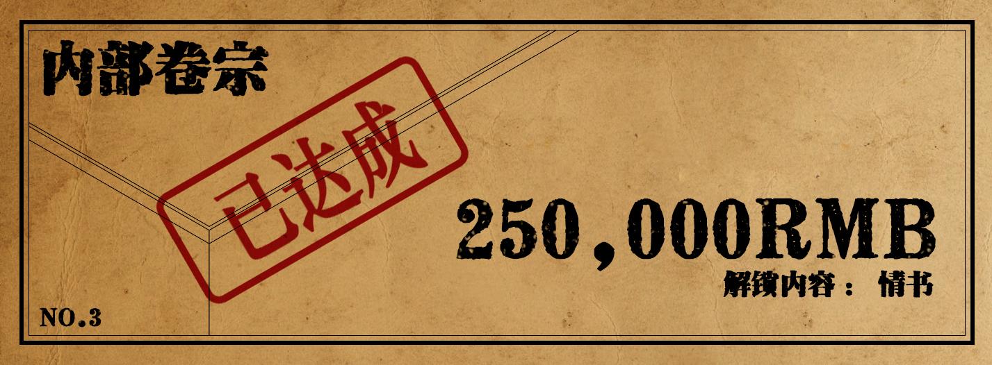 众筹解锁项目25W达成.JPG