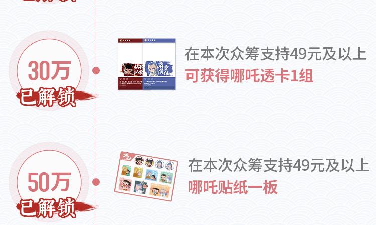众筹解锁2_02.jpg