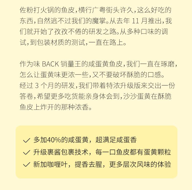 新版鱼皮商详_03.jpg