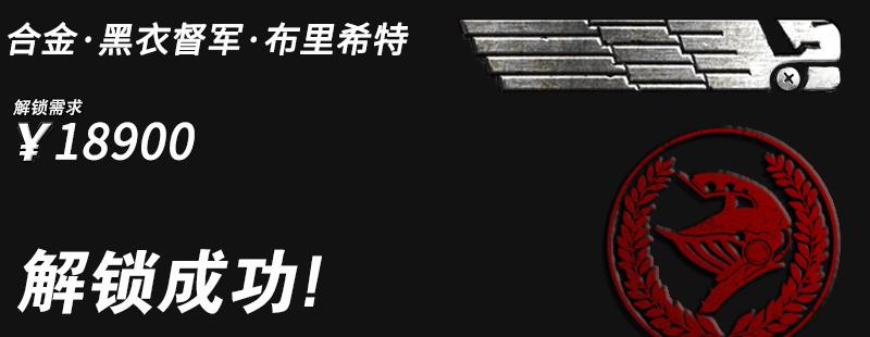 合金黑衣督军(解锁).jpg