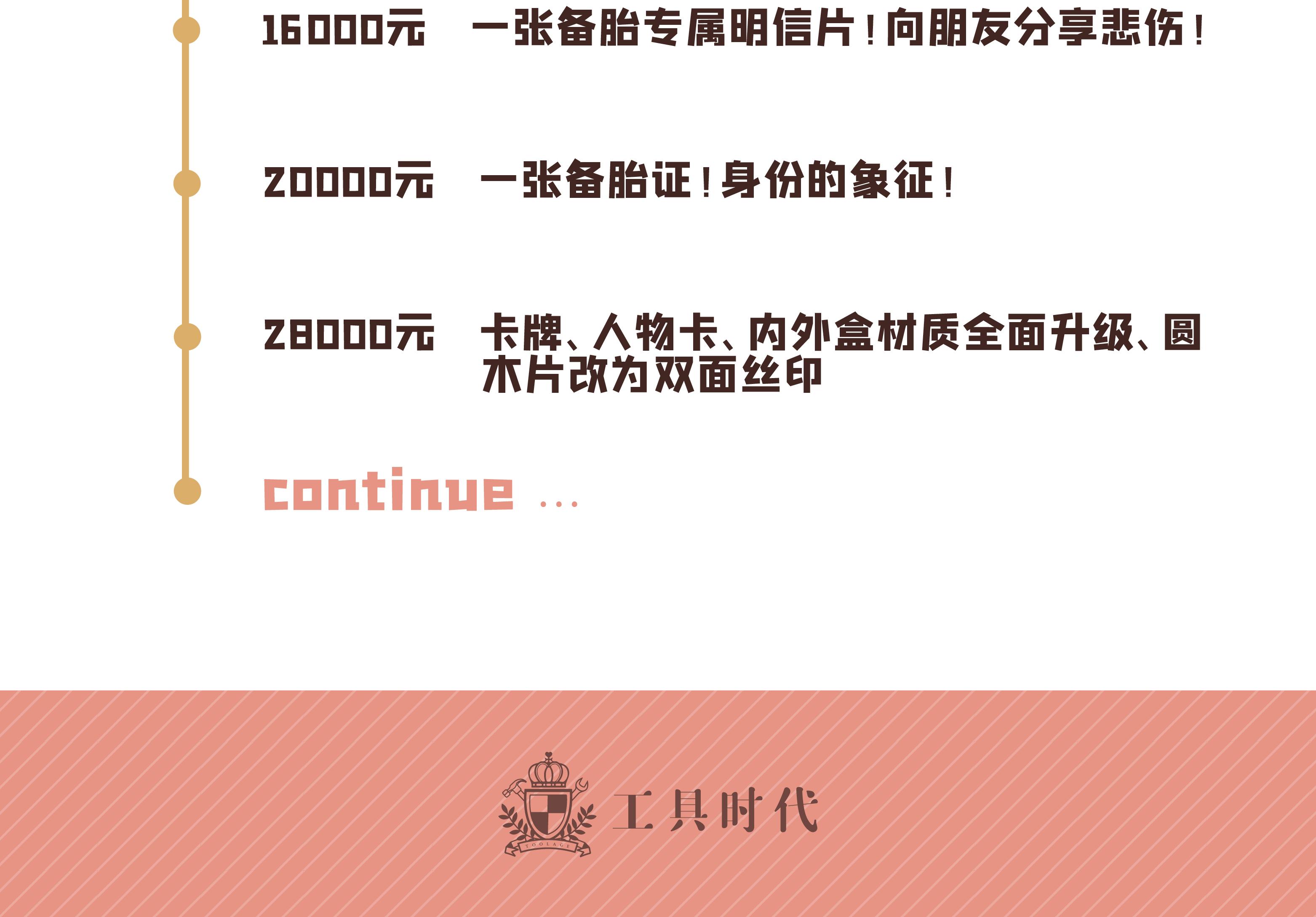 20190904-众筹封面-详情_画板-1_20.jpg